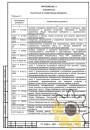Технические условия на вводно-распределительное устройство стр.19
