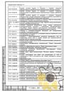 Технические условия на вводно-распределительное устройство стр.20