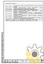 Технические условия на вводно-распределительное устройство стр.21
