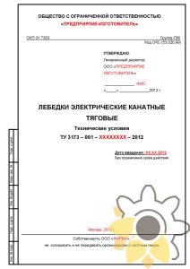 Технические условия на лебедки электрические стр.1