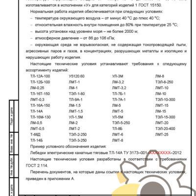 Технические условия на лебедки электрические стр.2