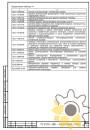 Технические условия на лебедки электрические стр.19