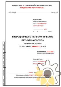Технические условия на гидроцилиндры стр.1