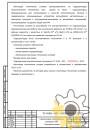 Технические условия на гидроцилиндры стр.2