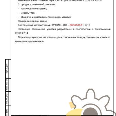 Технические условия на лазерный тир стр.2