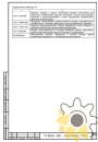 Технические условия на лазерный тир стр.17