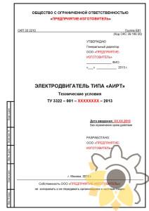 Технические условия на асинхронный электродвигатель стр.1