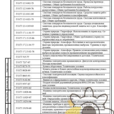 Технические условия на асинхронный электродвигатель стр.25