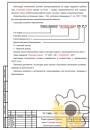 Технические условия на надувную лодку стр. 2