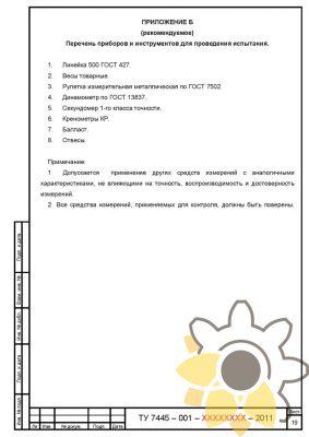 Технические условия на надувную лодку стр. 19
