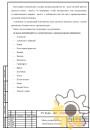 Технические условия на мыло ручной работы стр.2