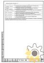 Технические условия на мыло ручной работы стр.27