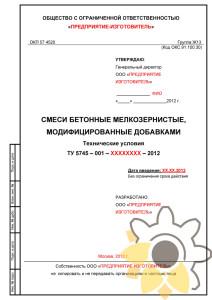 Технические условия на смеси бетонные мелкозернистые страница 1