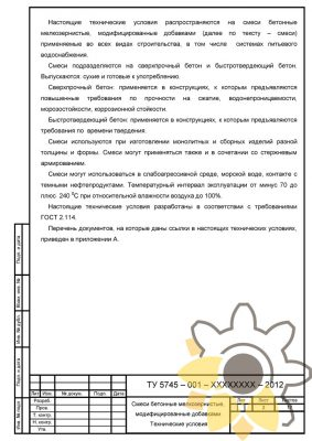 Технические условия на смеси бетонные мелкозернистые стр. 2