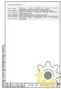 Технические условия на смеси бетонные мелкозернистые стр. 16