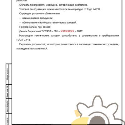 Технические условия на деготь древесный стр.2