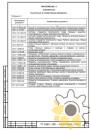 Технические условия на деготь древесный стр.12