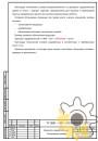 Технические условия на домкрат гидравлический стр.2
