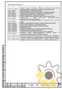 Технические условия на домкрат гидравлический стр.17