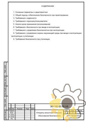 Обоснование безопасности на емкости стр.2