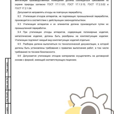 Обоснование безопасности на емкости стр.15