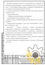 Технические условия на контейнерные здания стр.2