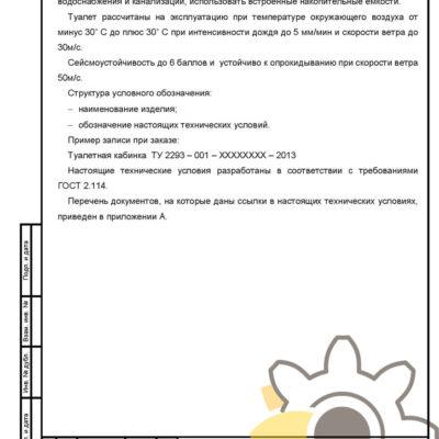 Технические условия на биотуалет стр.2