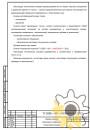 Технические условия на лыжную смазку стр.2