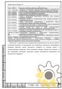 Технические условия на лыжную смазку стр.16
