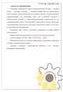Технические условия на какао-напиток стр. 2