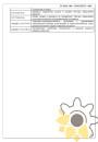 Технические условия на какао-напиток стр. 22