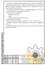 Технические условия на аппарат газированной воды стр.2
