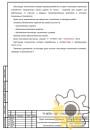 Технические условия на краги трехпалые стр. 2