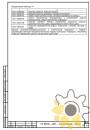 Технические условия на краги трехпалые стр. 16