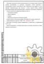 Технические условия на головные уборы стр. 2