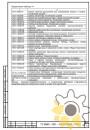 Технические условия на головные уборы стр. 21