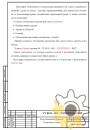 Технические условия на платья стр.2