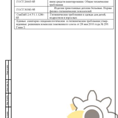 Технические условия на платья стр.21