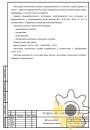 Технические условия на уровнемер стр.2