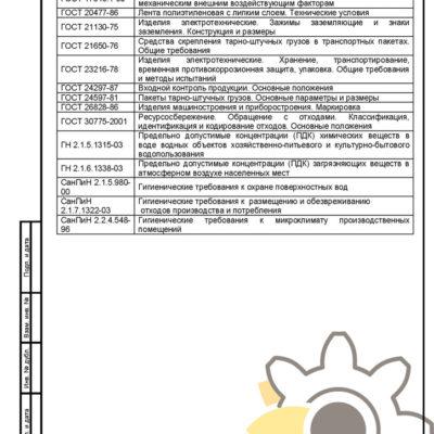 Технические условия на уровнемер стр.27
