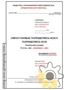 Технические условия на газовые смеси стр.1
