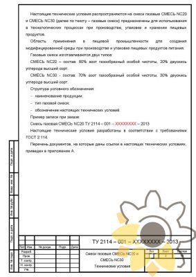 Технические условия на газовые смеси стр.2