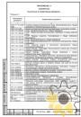 Технические условия на газовые смеси стр.15