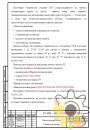 Технические условия на навески экскаваторные стр.2