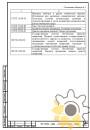 Технические условия на навески экскаваторные стр.26