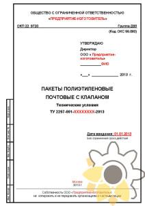 Технические условия на пакеты полиэтиленовые почтовые с клапаном стр.1