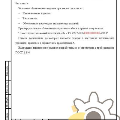 Технические условия на пакеты полиэтиленовые почтовые с клапаном стр.2