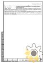 Технические условия на пакеты полиэтиленовые почтовые с клапаном стр.22