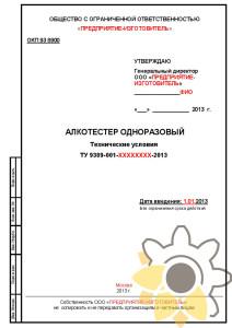 Технические условия на алкотестер одноразовый стр.1