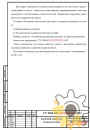 Технические условия на алкотестер одноразовый стр.2